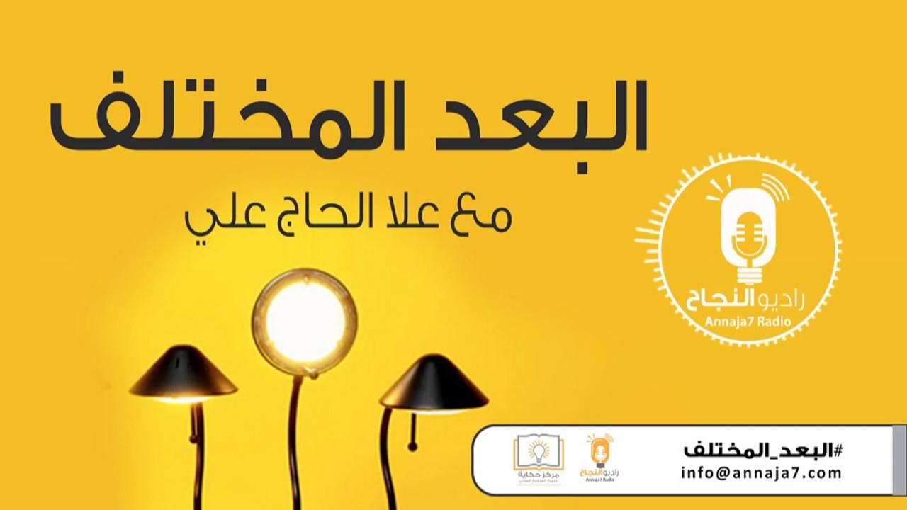 البعد المختلف مع علا الحاج علي - الحلقة الرابعة - القهوة