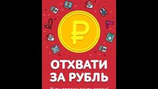 Пройди путь от 1 рубля до миллиона.jackpot.fall.cash