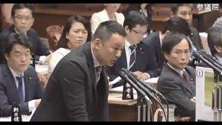 20180201 予算委員会 山本太郎議員(森友問題他)