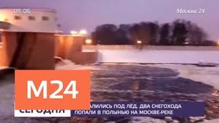 Два снегохода попали в полынью на Москве-реке - Москва 24