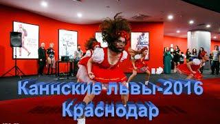 Каннские Львы 2016  Краснодар. В Краснодаре прошел фестиваль креативной рекламы Каннские Львы(Cannes Lions - главный рекламный фестиваль планеты, самое известное и значимое событие в мировой рекламной жизни...., 2016-02-11T04:16:47.000Z)