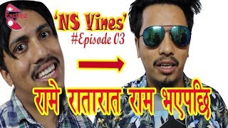 गाँउले रामे रातारात राम भएपछि  NS-Vines #Episode_3