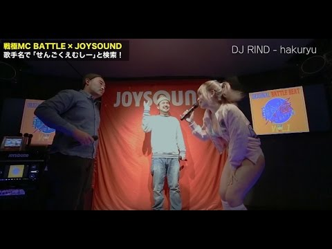 Boz vs Luiz/NAIKA vs 藤田恵名a.k.a MCビキニ/戦極MC BATTLE JOYSOUND杯(2017.1.12)