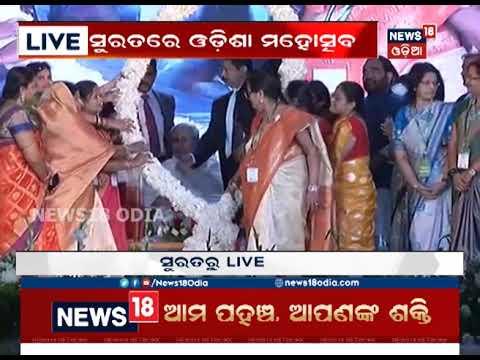 CM Naveen Patnaik inagurates Odisha Mahostav in Surat   News18 Odia