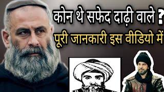 Who Were The White Bearded Turks | White Beards In Dirilis Ertugrul | Afsin Bey | Ertugrul Ghazi