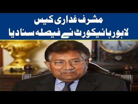 Musharraf treason case: LHC declares formation of special court 'unconstitutional'