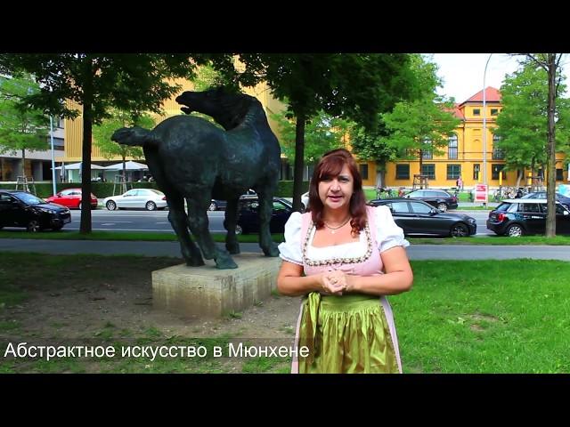 Экскурсии в Мюнхене - Абстрактное искуство в Мюнхене