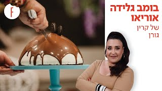 בומב גלידה אוריאו של קרין גורן