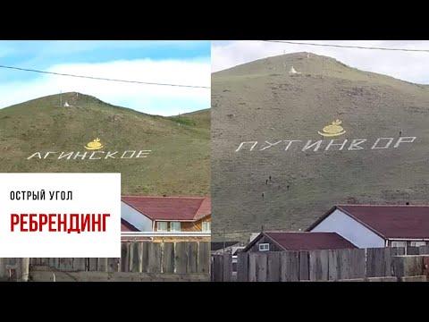 Название поселка в Забайкалье поменяли на «Путин вор»