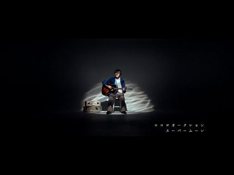 """ココロオークション「スーパームーン」Official Music Video COCORO AUCTION """"Supremoon"""" Official Music Video"""