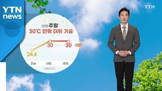 [날씨] 이번 주말 30℃ 안팎의 더위 기승...강한 …