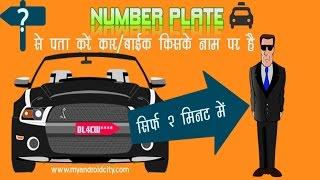 vehicle owner information   vehicle number se car bike ka detail kaise pata kare