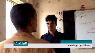 مدرسة الكفاح بجزيرة الفشُت    تقرير سعد القاعدي