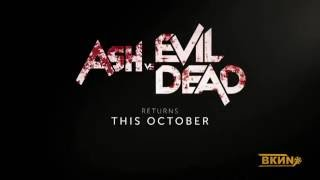 Эш против зловещих мертвецов 2 сезон трейлер