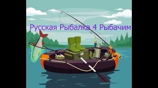 Русская Рыбалка 4 # Russian fishing 4 # 72 Рыбачим на донки + Белорыбица