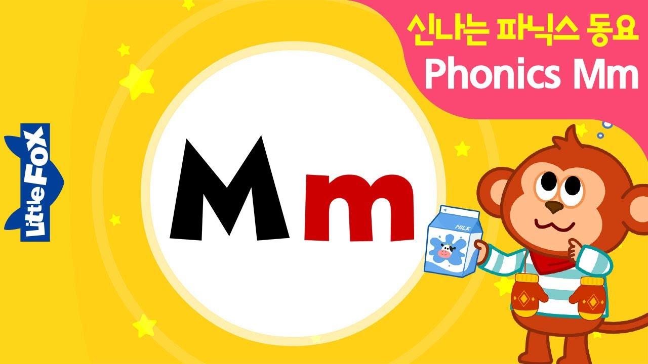 Phonics song | 영어 파닉스송 M | 파닉스 영어노래 | Monkey Mitten Milk | abc 송 | 리틀팍스