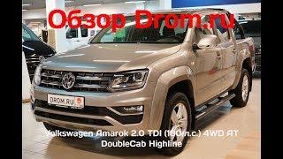 Новый Фольксваген Амарок 2017 фото видео, цена VW Amarok характеристики
