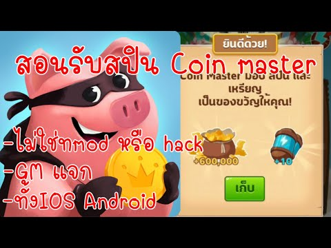 Coin master ┃แจกโค้ด รับได้ทั้งIOS และ Android