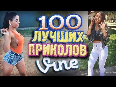 Подборка Лучших Вайнов 2016 ¦ Казахстан Россия Самые