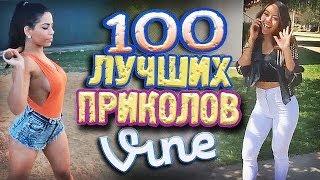 Самые Лучшие Приколы Vine! (ВЫПУСК 100) [17+]