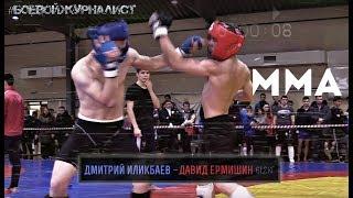 ММА   Иликбаев - Ермишин   От новичка до чемпиона   Чита