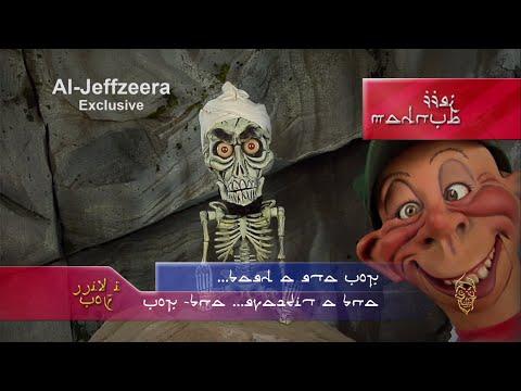 Achmed the dead terrorist jeff dunham all over the map for Achmed the dead terrorist halloween decoration