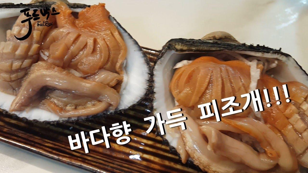 바다향 가득한 피조개~ 오독오독 재미 있는식감!!!