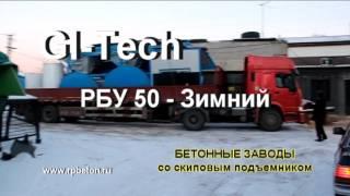 Зимний бетонный завод РБУ50(, 2015-12-22T02:48:21.000Z)