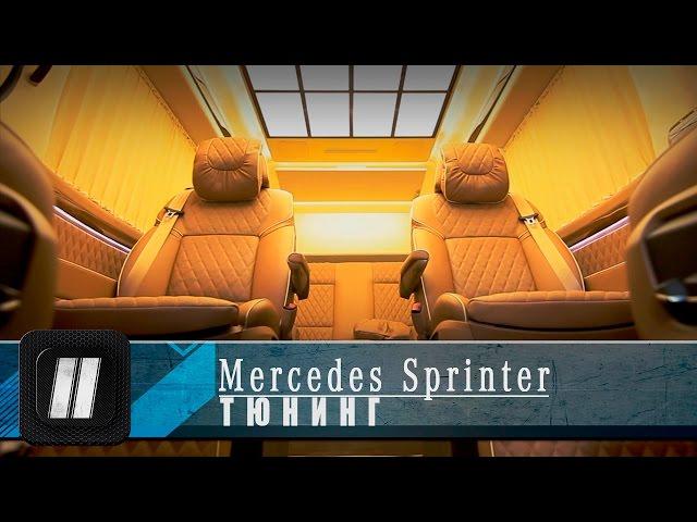 """Офис на колесах на базе  Mercedes Sprinter. """"2 Лошадиные силы"""""""