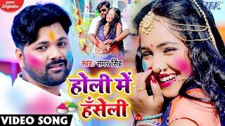 #Video | #Samar Singh | होली में हँसेली | #Antra Singh Priyanka | Holi Me Hanseli | Bhojpuri Holi