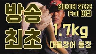 [FTV한국낚시채널] 1.7kg 대물장어 등장, 방송 최초 공개, 인파이터 장어꾼 시즌2 3회, 장어낚시, eel, eel fishing