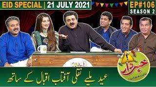 Khabardar with Aftab Iqḃal   Eid Special   21 July 2021   Episode 106   Nasir Chinyoti   Zafri Khan
