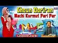 Download Choun Doriran Machi Kurmut Pari Par   New Kashmiri Sad Song   Maqbool Nargis   Yateem Nama MP3 song and Music Video