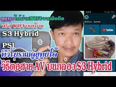 psi HYBRID S3 กับทีวีโบราณให้ดูยูทูบได้