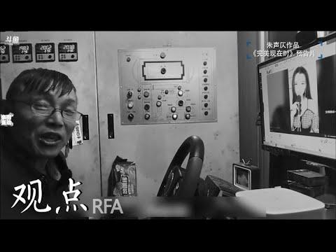 台湾导演黄胤毓 (下): 大陆纪录片题材生猛,非常厉害 | 观点