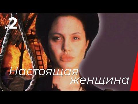 НАСТОЯЩАЯ ЖЕНЩИНА (2 серия) (1997) фильм. Драма