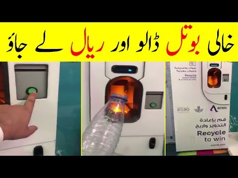 Earn money from empty bottles and cans in Saudi Arabia - Latest Saudi news Urdu Hindi Today - AUN