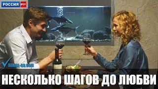 Сериал Несколько шагов до любви (2019) 1-4 серии фильм мелодрама на канале Россия - анонс