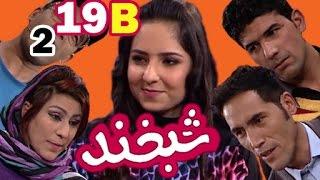 Shabkhand With Abeda Habibi S.2 - Ep.19 - Part2      شبخند با عابده حبیبی