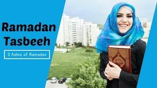 Tasbeeh for Ramzan | 3 Tasbeeh for the Holy Month Ramadan