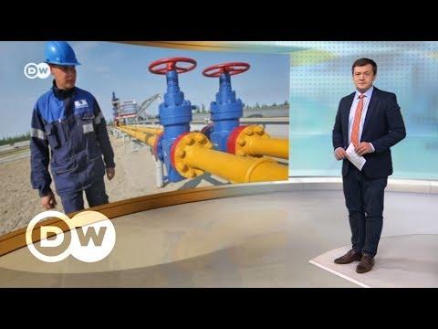 Почему 'Северный поток-2' не устраивает Еврокомиссию - DW Новости (08.11.2017)
