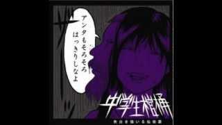 Album 告白を強いる伝染源 (2008) -----------------------------------...
