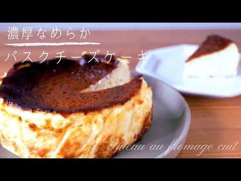 【材料6つ】バスクチーズケーキ- -burnt-cheesecake- -gâteau-au-fromage-cuit-🧀-【混ぜるだけ】
