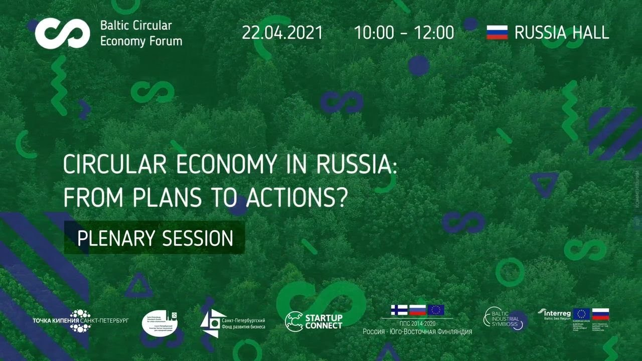 BCEF'21: Plenary session «Circular economy in Russia: from plans to actions?»