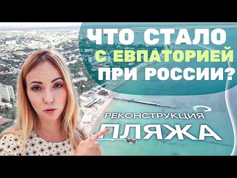 Вся ПРАВДА: Как Россия Евпаторию МЕНЯЕТ. Крым меняется спустя двадцатилетнего застоя. 6 лет спустя.