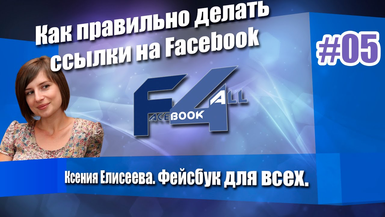 Как правильно делать ссылки на Facebook - YouTube