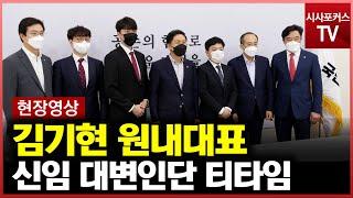 김기현 원내대표, 신임 대변인단 티타임 현장영상 [7월…