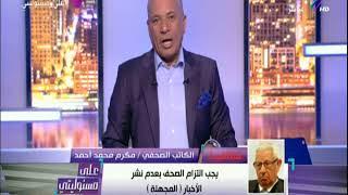 الكاتب مكرم محمد احمد يكشف تفاصيل انهاء ازمة مسلسل ابو عمر المصري