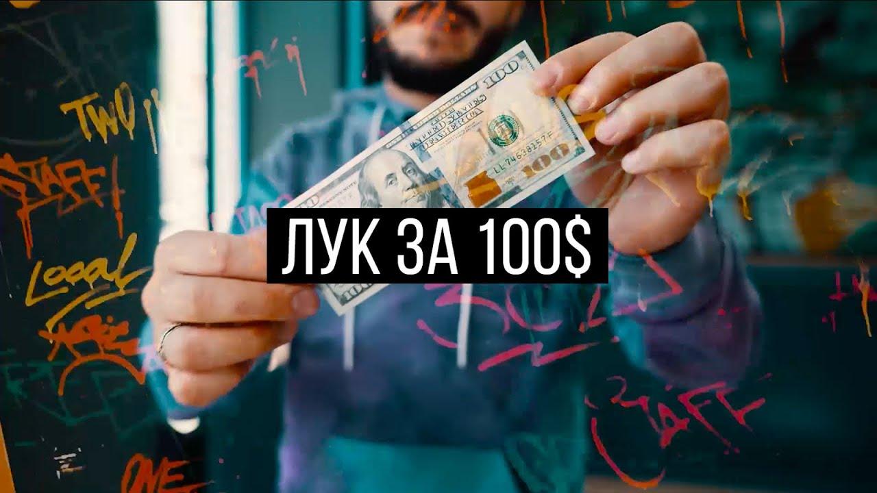 ПОДБИРАЕМ ЛУК ЗА 100$ | КОНКУРС