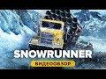 Обзор игры SnowRunner